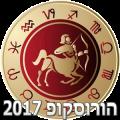 הורוסקופ שנתי 2017 מזל קשת